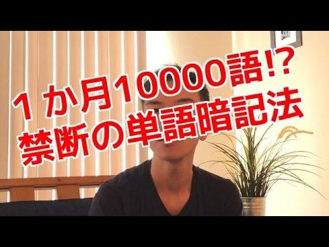 1ヵ月で1万語!?禁断の英単語暗記法 寿司職人が教えるワンランク上の英語学習ノウハウ