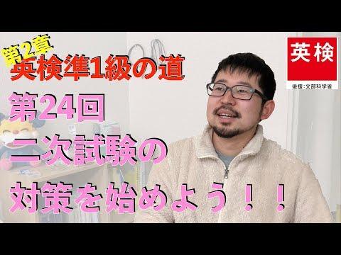 【英検準1級・合格への道】第24回:二次試験の対策を始めよう!!【第2章】