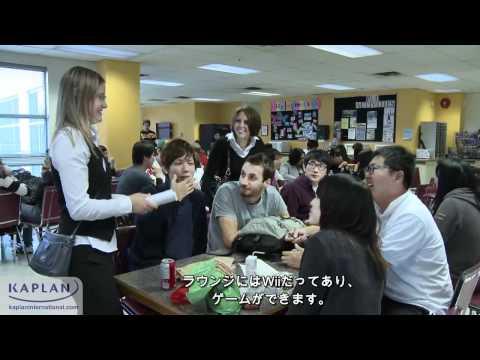 【カナダ留学】カプラン バンクーバー語学学校のご紹介