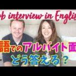 英語での面接!?よく聞かれる6つの質問と答え方!
