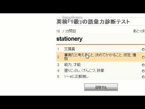 weblio英検「1級」語彙力診断
