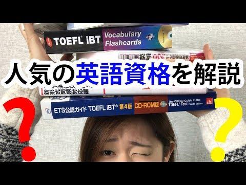 英検?TOEIC?TOEFL?-英語の資格対策