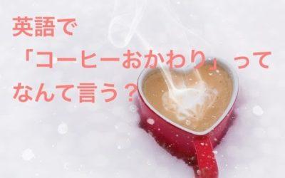 海外旅行で使える英会話・英語フレーズ26 英語でコーヒーのお代わりと会計をお願いする