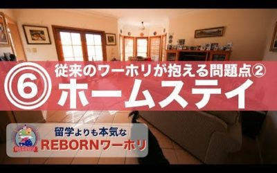 【REBORNワーホリ】ホームステイ先にハズレの可能性がある(従来のワーホリ問題点②)