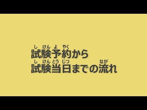 【CBTS】漢検CBT試験当日までの流れ