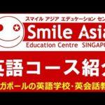 スマイルアジア・シンガポール 英語コース・英語レッスンのご案内