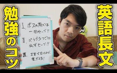 【受験生必見!】東大生が英語長文の勉強のコツを教えます!