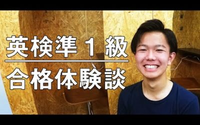 高校生英検準1級合格体験談【八王子の個別指導塾・英会話教室 東京外語スクール】