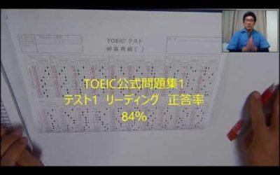 【Reading】英検準1級がTOEIC公式問題集1テスト1を解いた結果