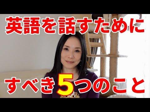 英語が話せるようになるためにすべき5つのこと