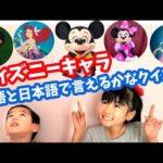 【ディズニーキャラ】意外と知らない英語の発音&日本語で言えるかなクイズ!