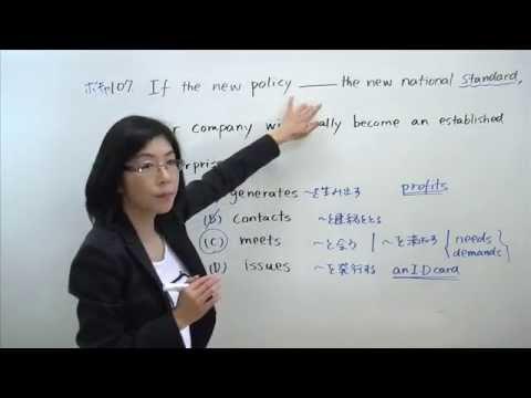 TOIEC文法#107(ボキャ)「モモセ先生TOEICパート5解き方の授業」