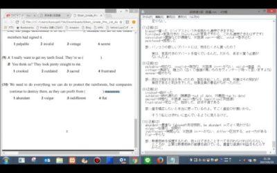 英検準1級 語彙問題 解けてなんぼ! 第7回