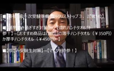 No 93『英検1級一次受験準備チェックリストトップ3.』