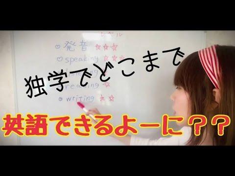 独学でどこまで英語ができるようになる!??