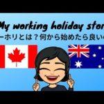 My working holiday story ワーキングホリデーとは?何から始めるべき?