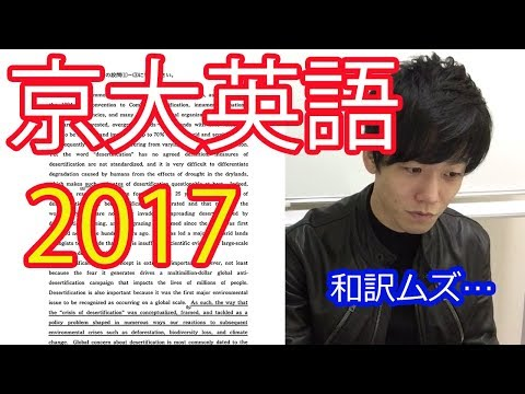 TOEIC満点の私が京大英語解いてみた!~和訳に挑戦 英検1級、IELTS 8.5、TOEFL iBT114