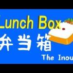 Lunch Box / お弁当箱 #030
