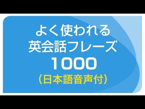 聞き流し・基本の英会話フレーズ1000(日本語・英語音声付)リスニング