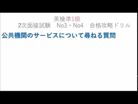 【英検準1級】 2次面接 合格ドリル No.3 No.4 対策