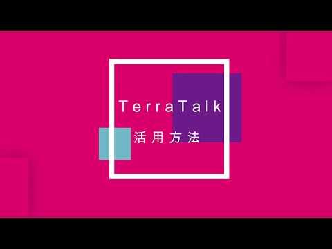 TerraTalkで英検等の試験対策をしてみよう!