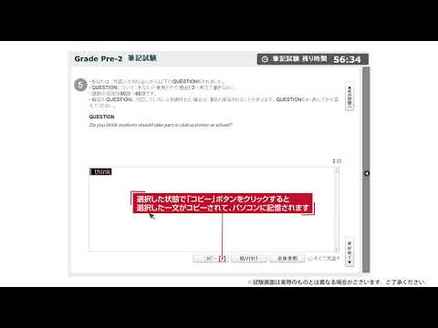 英検CBTライティングテスト