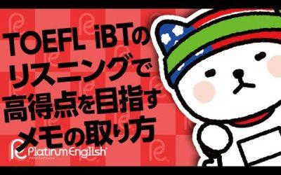 TOEFL iBTのリスニングで高得点を目指すメモの取り方