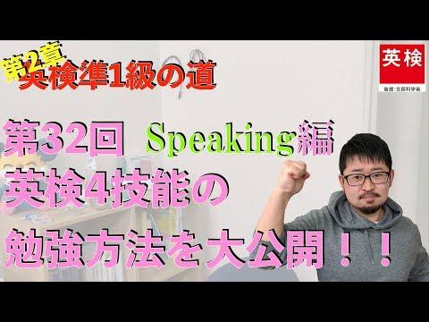【英検準1級・合格への道】第32回その5:英検4技能の勉強方法を大公開!Speaking編【第2章】