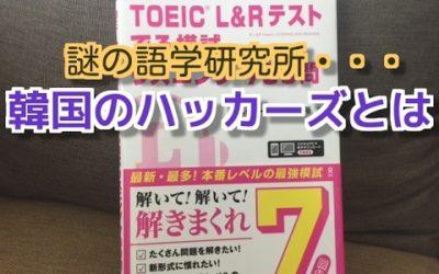TOEIC L&R テスト でる模試 リスニング 700問 紹介動画