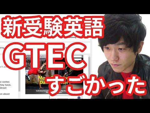 センター英語廃止!?新型受験英語GTECを解いてみた!