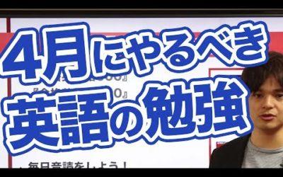 【英語】4月にやるべき英語の勉強法とオススメ参考書!