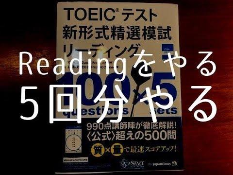 「TOEICテスト 新形式精選模試リーディング」紹介動画