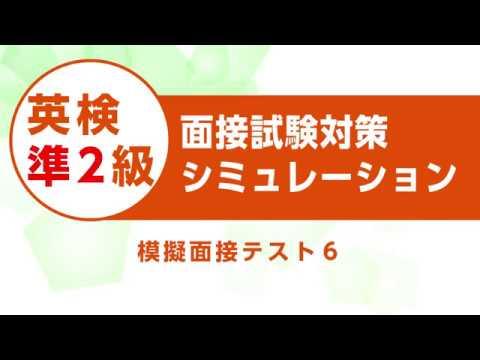 英検®準2級面接・攻略ポイント20 模擬面接テスト⑥ シミュレーション動画