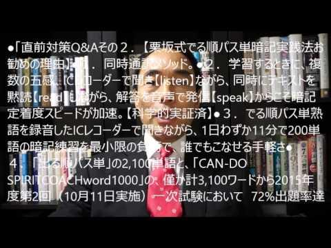 英検1級対策栗坂式二刀流攻略法No 60「直前対策Q&Aその2.単語編」