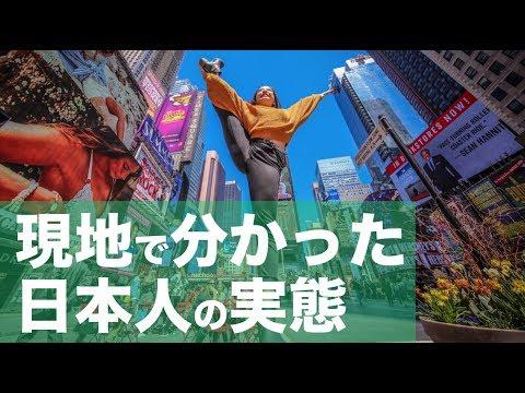 【本気のワーホリ】オーストラリアでわかった日本人の実態 #04