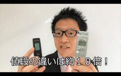 中国製の激安ボイスレコーダーは英語学習用に使えるのか?その実力を徹底検証!