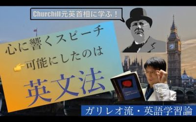 受験英語は役立つ!? ~文法学習が Churchill元英首相に与えた影響~|ガリレオ流・英語学習論
