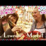 【カナダでワーホリ】トロントのセイント・ローレンスマーケットで試食天国♪ Enjoying samples in St. Lawrence Market【#24 ぐろにゃんの旅番組 96ch】