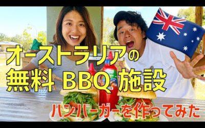 【夫婦バーベキュー】無料BBQ場で激ウマハンバーガー作り!inオーストラリア  BYRONBAY AUSTRALIA
