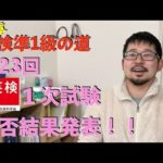 【英検準1級・合格への道】第23回:英検1次試験合否結果発表!!【第2章】