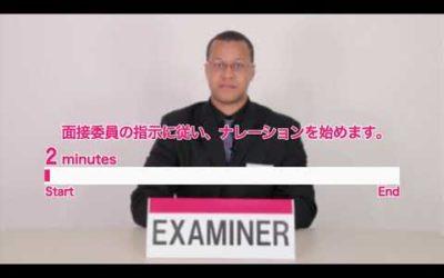 英検®準1級面接・攻略ポイント20 模擬面接テスト① シミュレーション動画