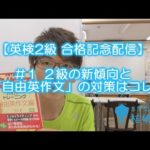 【英検2級合格記念】#1 2級の新傾向と「自由英作文」の対策はコレ!