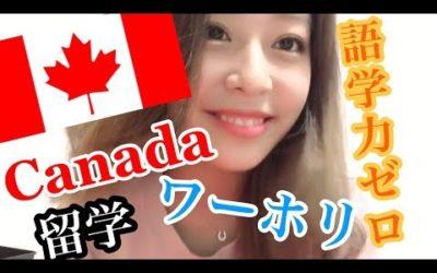 10月から語学力ゼロで、カナダにワーホリに行きます♡