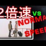 英語リスニング力アップ↑↑↑2倍速~ノーマル(英語字幕付き英会話動画)#2 Airport Pick Up