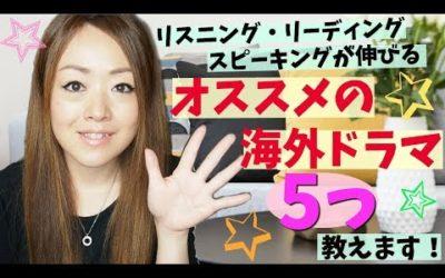 英語の勉強になる!おすすめの海外ドラマ!