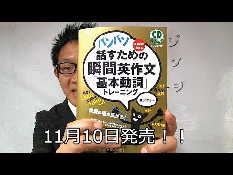 瞬間英作文の最新テキストが登場!!まさかの内容に驚き!!