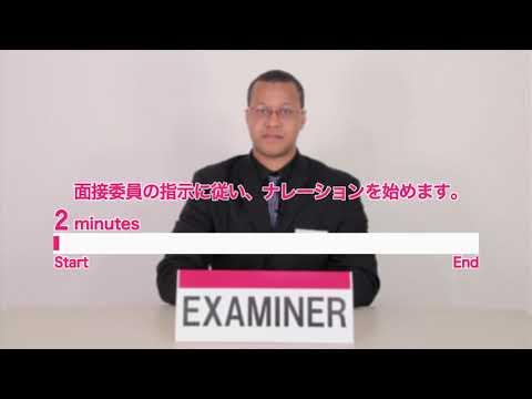 英検®準1級面接・攻略ポイント20 模擬面接テスト③ シミュレーション動画