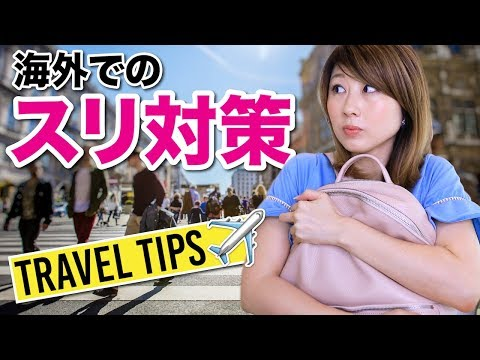 海外旅行でのスリ対策!10のコツ☆〔#694〕