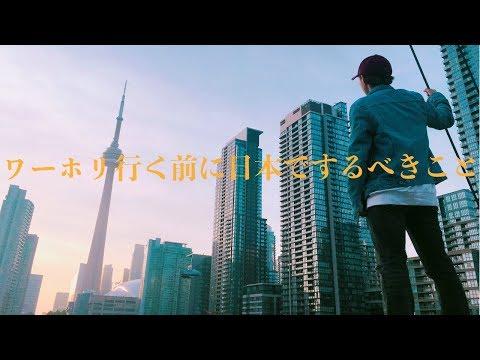 ワーホリ行く前に日本ですべき事(英語について)