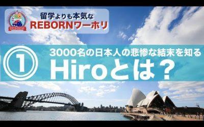 【REBORNワーホリ】3000名の日本人の悲惨な結末を知るHiroとは?